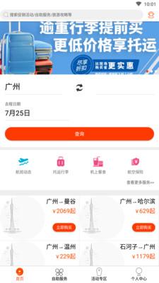九元航空优惠机票预定