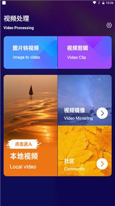vlog剪印社app