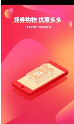 虾选app