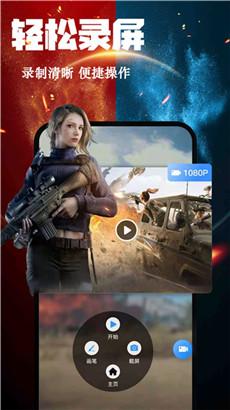 TT录屏app