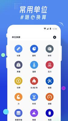 轻换算便捷工具app免费下载