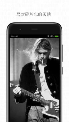 单读青年文化app免费下载
