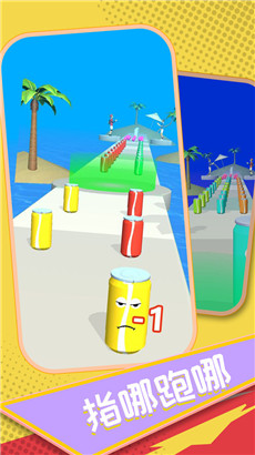 可乐果汁冲冲冲游戏