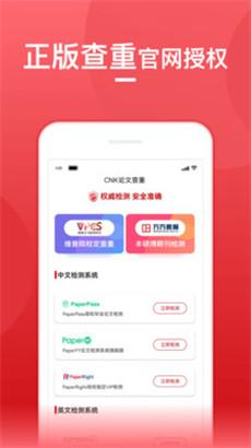 论文查重宝app