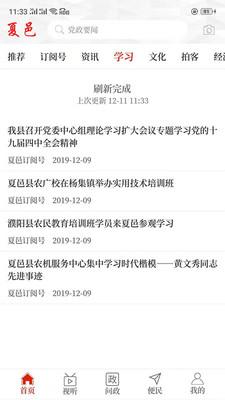 云上夏邑本地资讯汇聚app免费下载