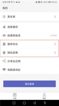 日结发发app