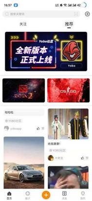 电魂社区app