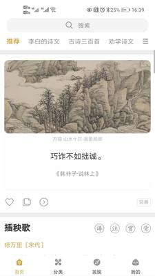 古文岛文言文复习学习app免费下载