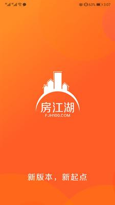 房江湖优惠买房app下载