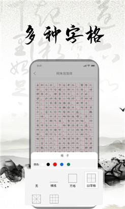 练字书法大师app