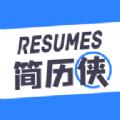 简历侠app  1.0.2