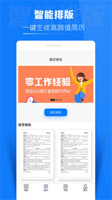 简历侠app