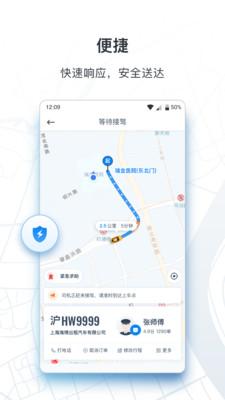 申程出行上海市民出行助手下载