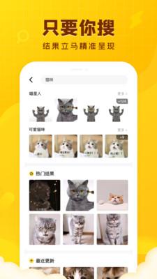 闪萌表情海量动画表情包app