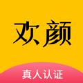 欢颜交友软件  1.0.18