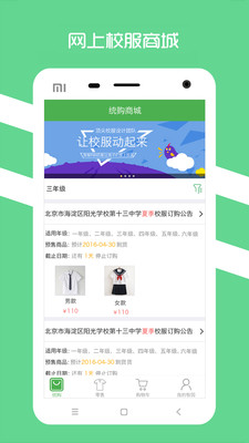 阳光智园校服批量选购app