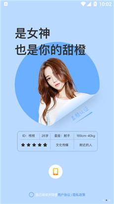 七叶交友app
