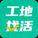 工地找活app  2.8.4