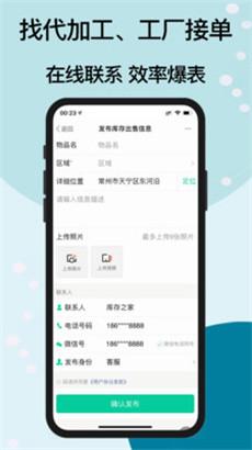 库存之家app