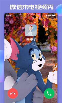 主题微x来电app