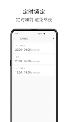 时间自律空间app