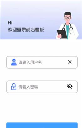 药店看板app
