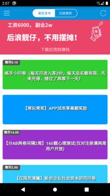 微调查最新版手机软件免费下载