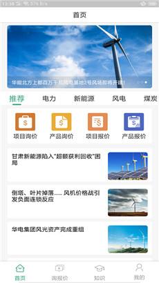 万嘉能源app