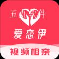 爱恋伊app  1.0.14