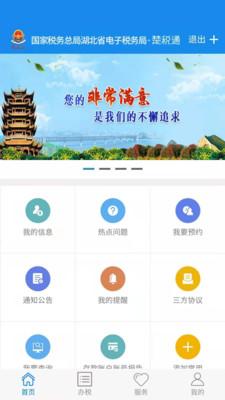 楚税通app