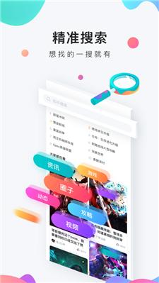 九游社区玩家互动交流app免费下载