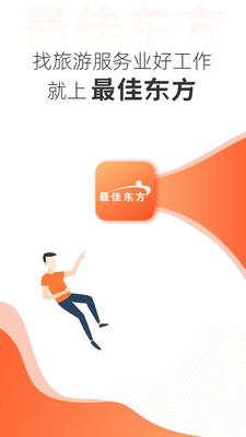 最佳东方高新求职app免费下载