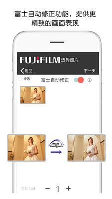 富士打印优质软件免费使用最新版