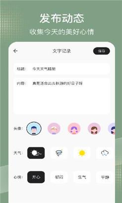 桌面记事本app