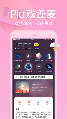 戏鲸Pia戏连麦app免费下载