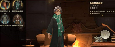 哈利波特魔法觉醒买衣服怎么买?哈利波特魔法觉醒买衣服的位置在哪里
