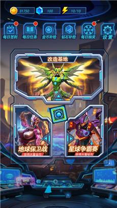 热血机甲进化游戏中文版无限币下载